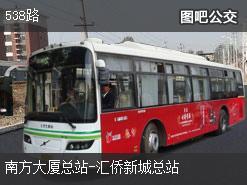 广州538路上行公交线路