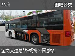 广州53路上行公交线路