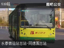 广州539路上行公交线路
