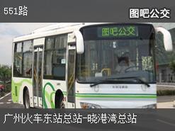 广州551路上行公交线路