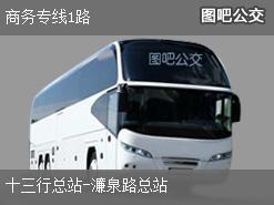 广州商务专线1路上行公交线路