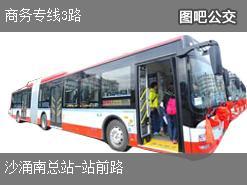 广州商务专线3路上行公交线路