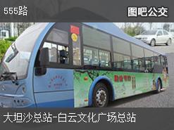 广州555路上行公交线路