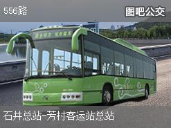 广州556路上行公交线路