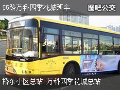 广州55路万科四季花城班车上行公交线路