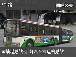 广州571路上行公交线路