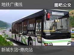 广州地铁广佛线上行公交线路