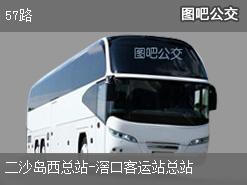 广州57路上行公交线路
