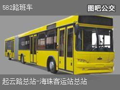 广州582路班车上行公交线路