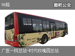 广州58路上行公交线路