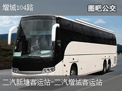 广州增城104路上行公交线路