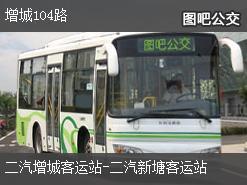 广州增城104路下行公交线路