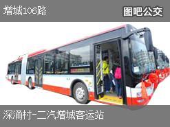 广州增城106路上行公交线路