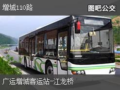 广州增城110路上行公交线路