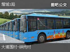 广州增城1路上行公交线路