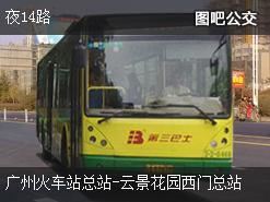 广州夜14路上行公交线路