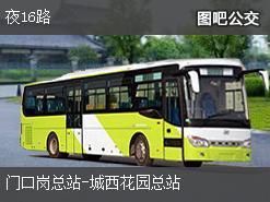 广州夜16路上行公交线路