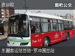 广州夜19路上行公交线路