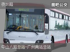 广州夜20路上行公交线路