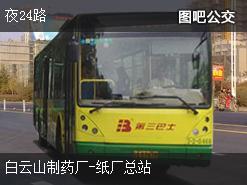 广州夜24路上行公交线路