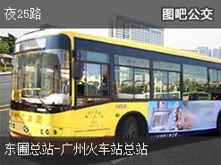 广州夜25路上行公交线路