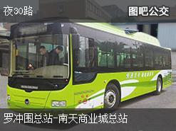 广州夜30路上行公交线路