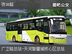 广州夜38路上行公交线路