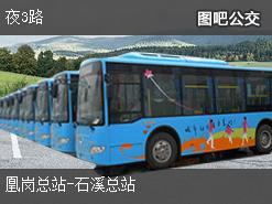 广州夜3路上行公交线路
