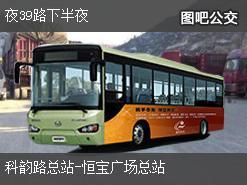 广州夜39路下半夜上行公交线路