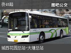 广州夜45路上行公交线路