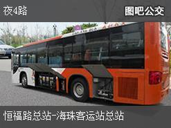 广州夜4路上行公交线路
