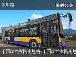 广州夜50路公交线路