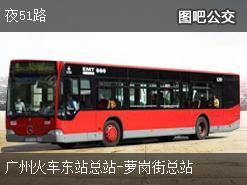 广州夜51路上行公交线路