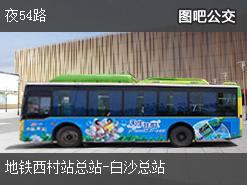 广州夜54路上行公交线路