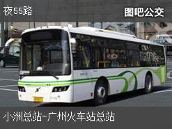 广州夜55路上行公交线路