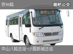 广州夜58路上行公交线路