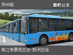 广州夜66路上行公交线路