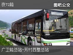 广州夜72路上行公交线路