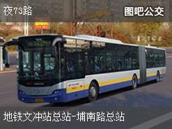 广州夜73路上行公交线路