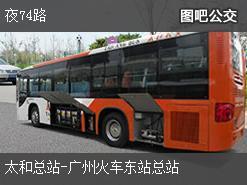 广州夜74路上行公交线路