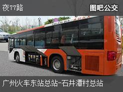 广州夜77路上行公交线路