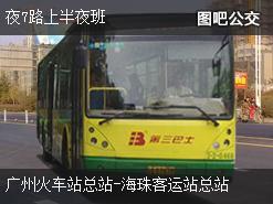 广州夜7路上半夜班上行公交线路