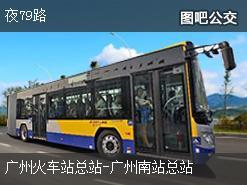 广州夜79路上行公交线路