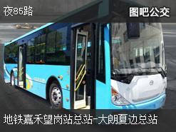 广州夜85路上行公交线路