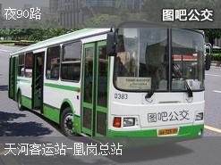 广州夜90路上行公交线路