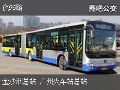 广州夜96路上行公交线路