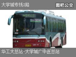 广州大学城专线2路上行公交线路