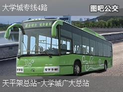 广州大学城专线4路上行公交线路