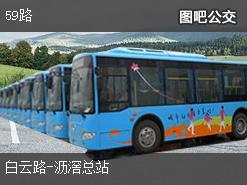 广州59路上行公交线路