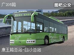 广州广205路上行公交线路